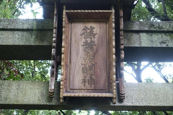 篠葉神社 No7