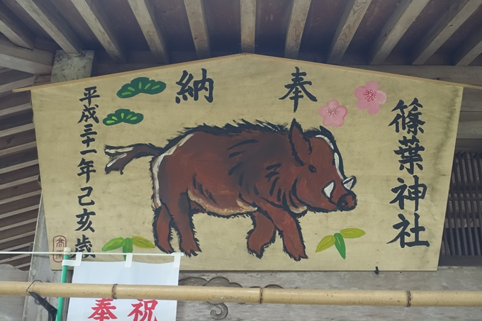 篠葉神社 No14