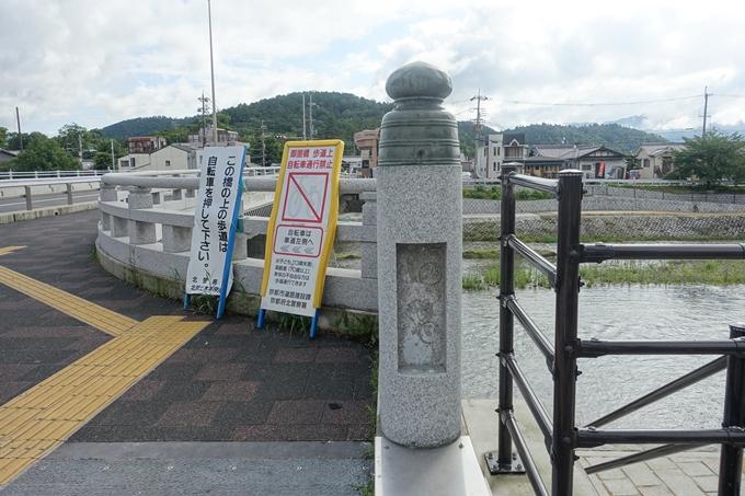 御園橋 No4