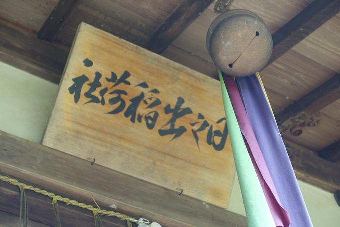 日之出稲荷社 No12