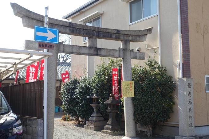 鎌達稲荷神社 No3