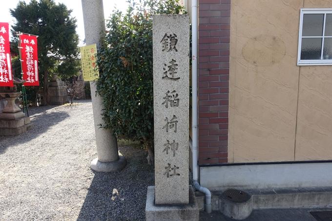 鎌達稲荷神社 No5