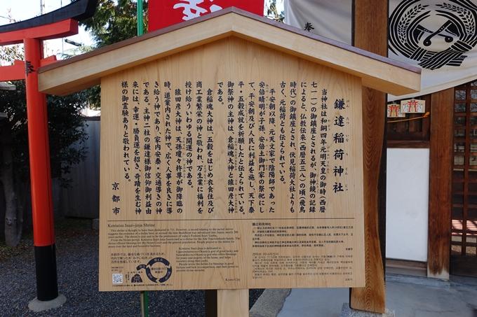鎌達稲荷神社 No8