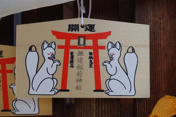 鎌達稲荷神社 No10