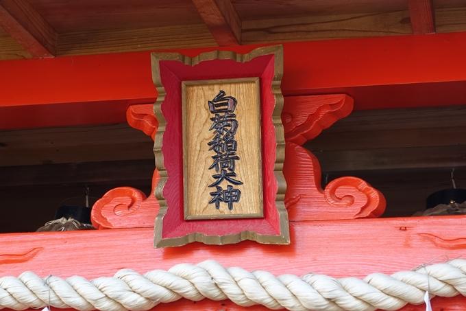 鎌達稲荷神社 No16