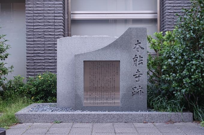 麒麟がくる_本能寺跡 No4
