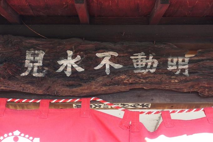 兒水不動明王堂 No6