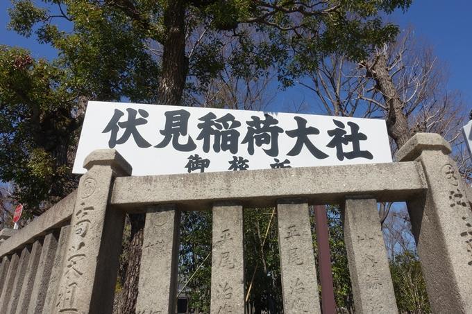 伏見稲荷大社御旅所 No2