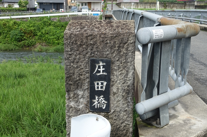 柊野_堰堤_庄田橋 No10