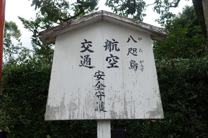 久我神社_北区紫竹 No7