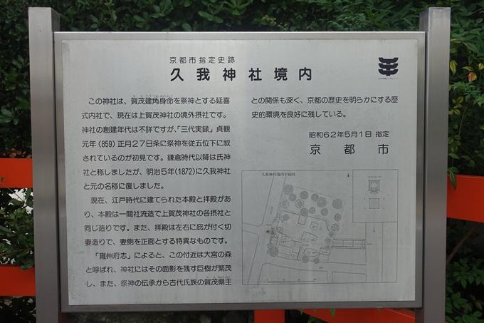 久我神社_北区紫竹 No8