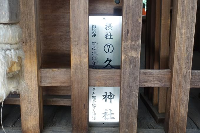 久我神社_北区紫竹 No23