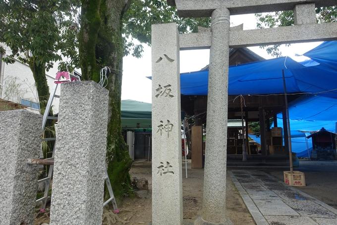 八坂神社_北区 No5