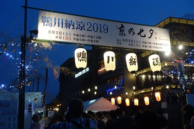 京の七夕_2019_鴨川 No8
