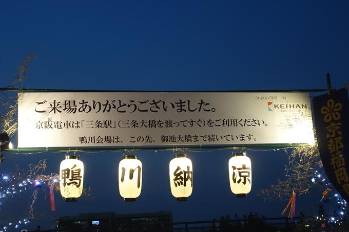 京の七夕_2019_鴨川 No11