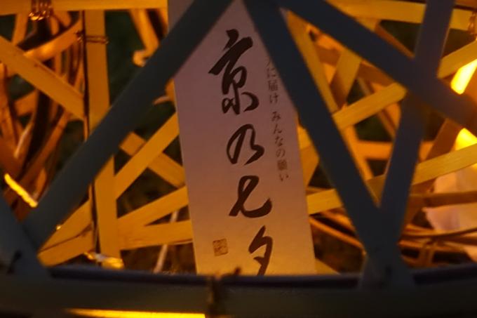 京の七夕_2019_鴨川 No15