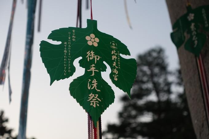 京の七夕_2019_北野天満宮 No3