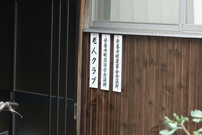 安養寺町自治会会議所横の神社 No10