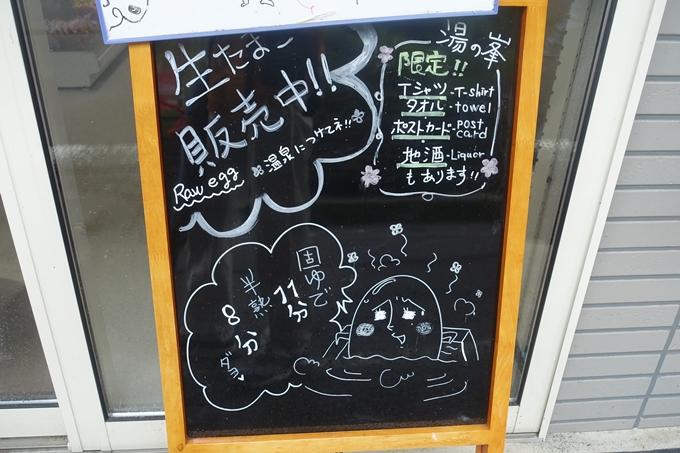 番外編_和歌山_湯の峰温泉 No9