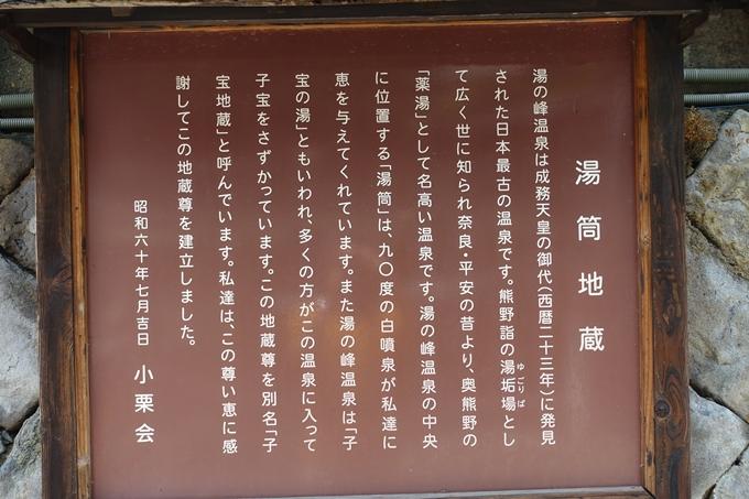 番外編_和歌山_湯の峰温泉 No13