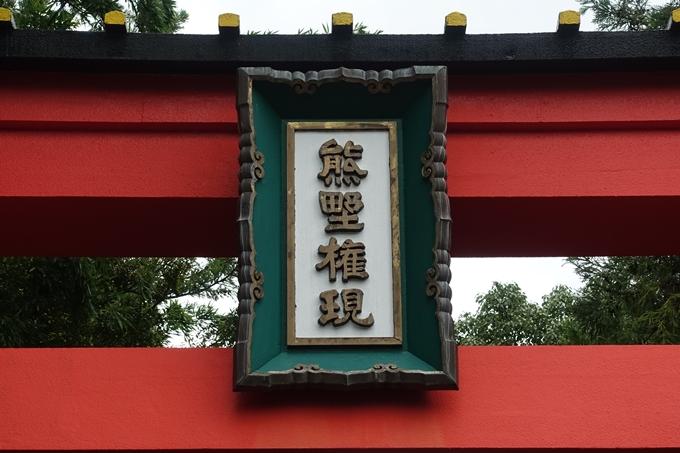 番外編_和歌山_速玉神社 No5