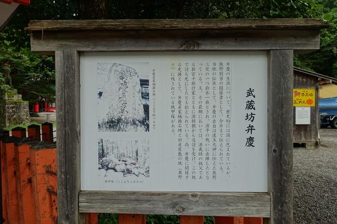 番外編_和歌山_速玉神社 No13