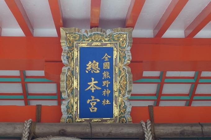 番外編_和歌山_速玉神社 No21