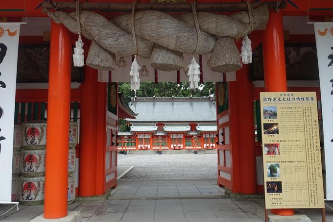 番外編_和歌山_速玉神社 No2