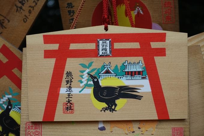 番外編_和歌山_速玉神社 No35