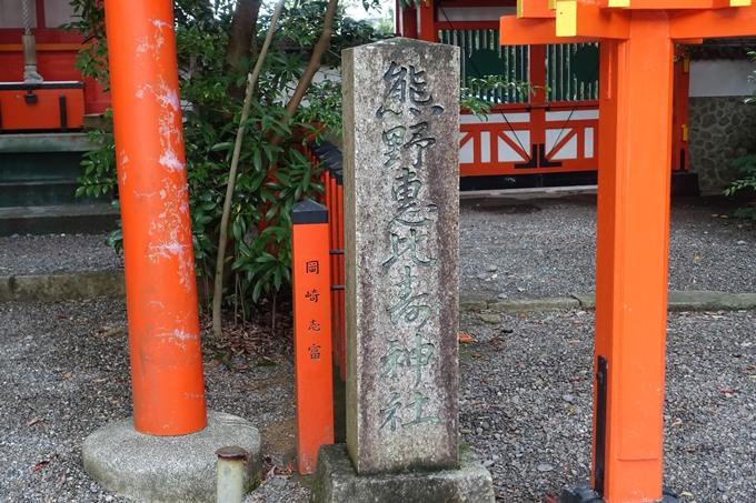番外編_和歌山_速玉神社 No43