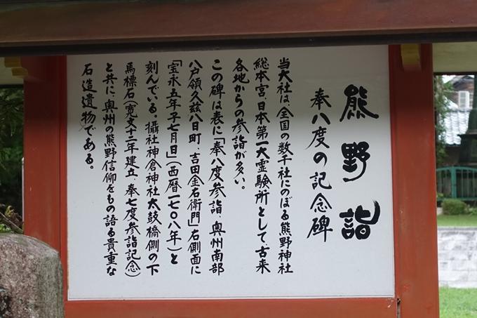 番外編_和歌山_速玉神社 No49