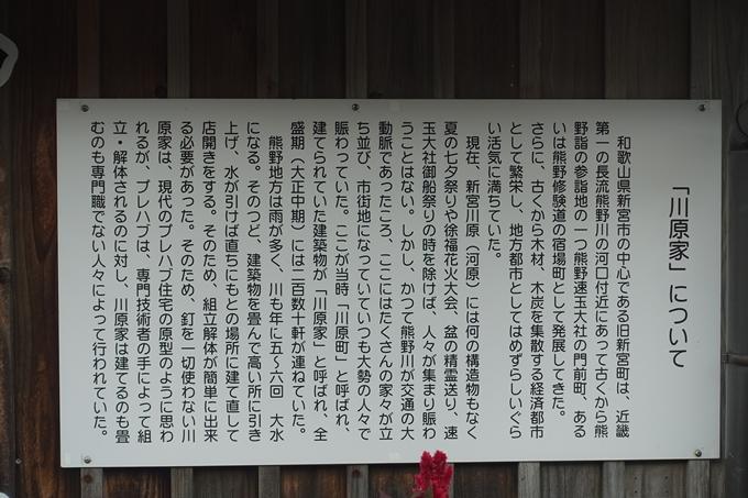 番外編_和歌山_速玉神社 No54