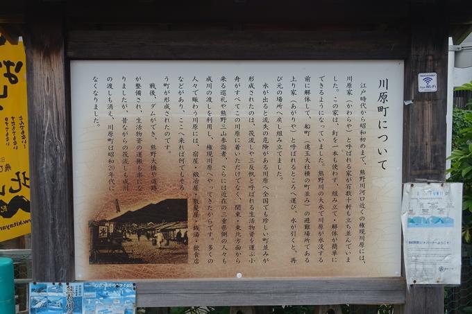 番外編_和歌山_速玉神社 No62
