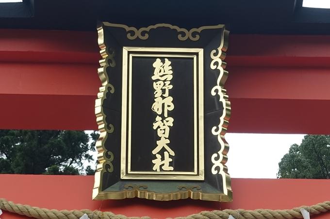 番外編_和歌山_那智大社 No65