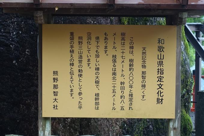 番外編_和歌山_那智大社 No73