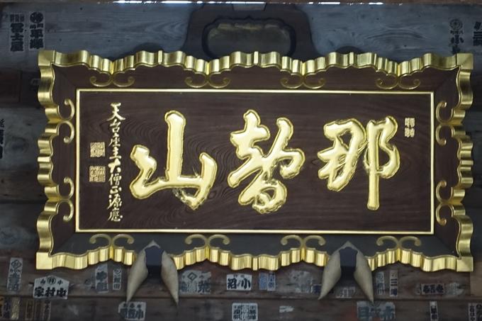 番外編_和歌山_那智大社 No79