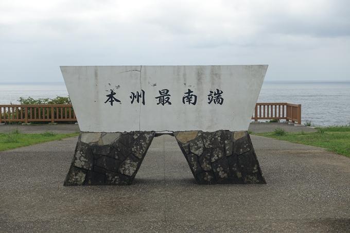 番外編_和歌山_潮岬 No6
