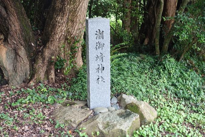 番外編_和歌山_潮岬 No19
