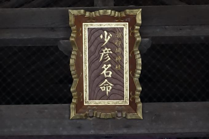 番外編_和歌山_潮岬 No35