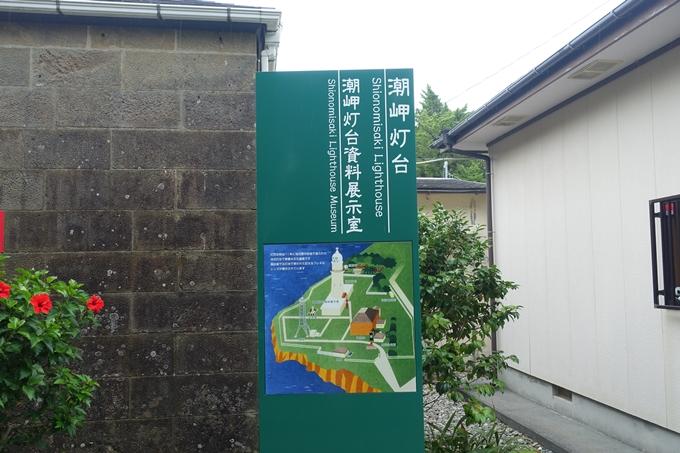 番外編_和歌山_潮岬 No40