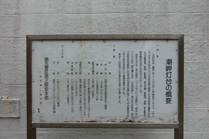 番外編_和歌山_潮岬 No42