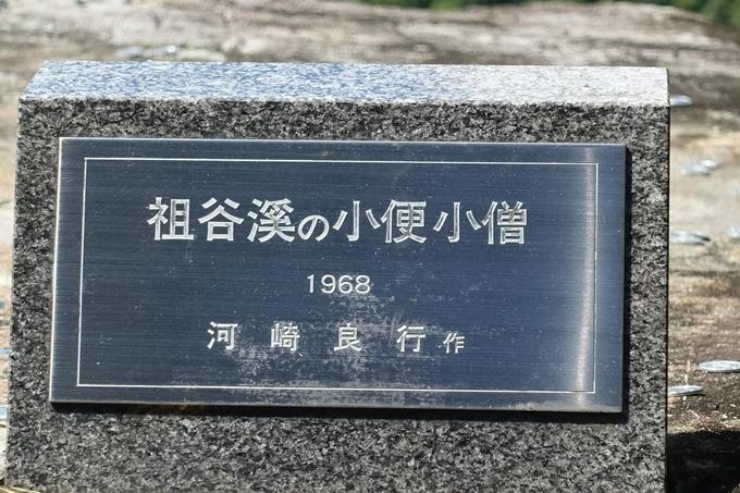 番外編_徳島_ひの字渓谷_小便小僧 No15