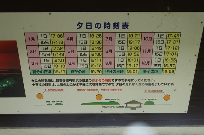 番外編_香川_銭型砂絵_高屋神社 No14