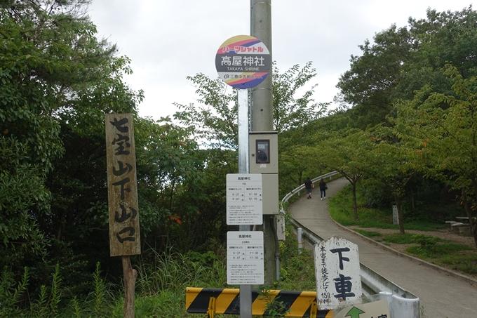 番外編_香川_銭型砂絵_高屋神社 No16