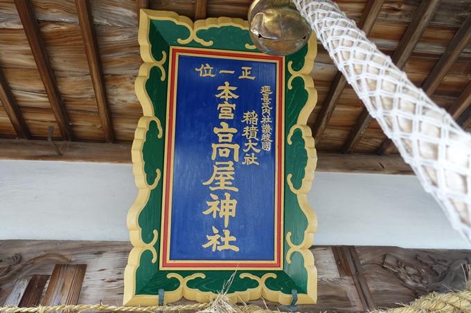 番外編_香川_銭型砂絵_高屋神社 No24