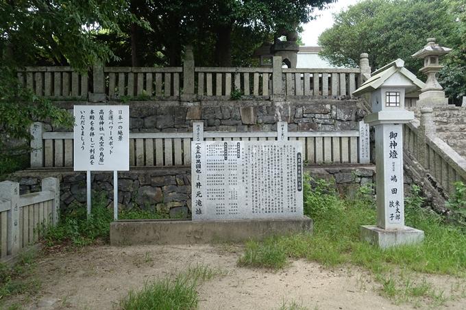 番外編_香川_銭型砂絵_高屋神社 No22