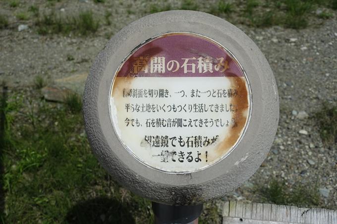 番外編_徳島_高開の石積 No9