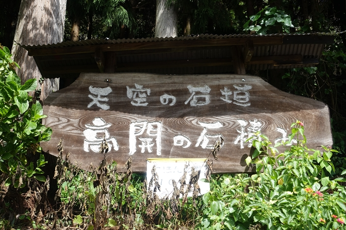 番外編_徳島_高開の石積 No3