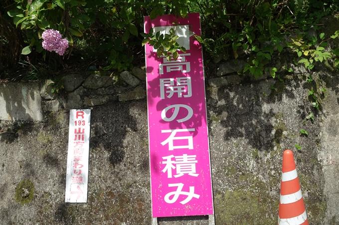 番外編_徳島_高開の石積 No2