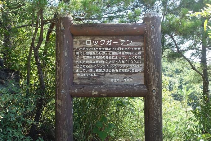 番外編_兵庫_六甲山 No31
